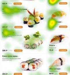 Анализ сайта суши студио